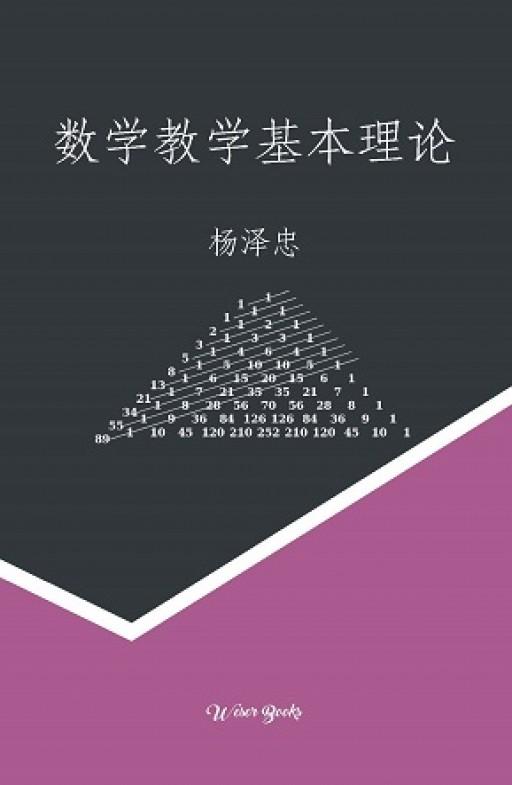 Basic Theory of Mathematics Teaching