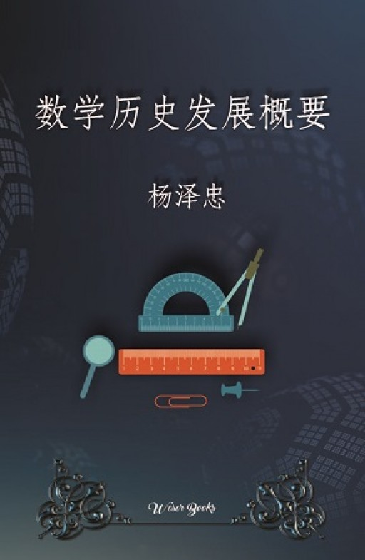 A Summary of the Development of Mathematics History