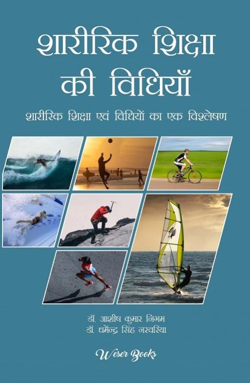 Shareerik Shiksha ki Vidhiyaan